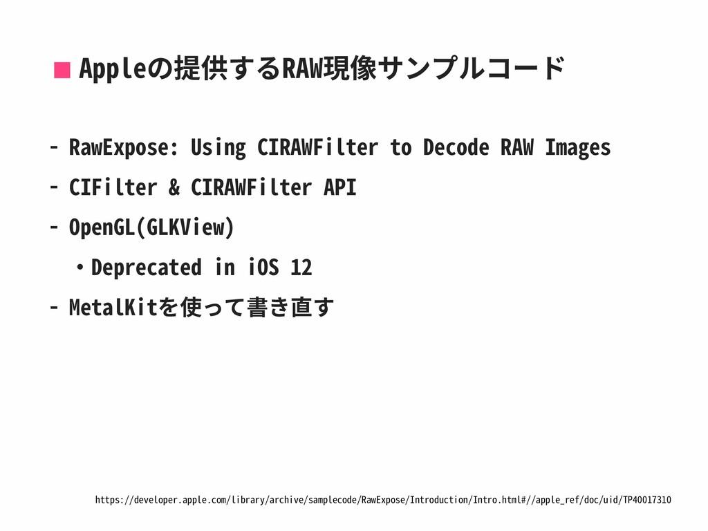 Appleの提供するRAW現像サンプルコード - RawExpose: Using CIRAW...