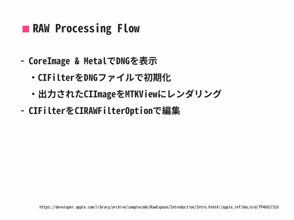 RAW Processing Flow - CoreImage & MetalでDNGを表⽰ ...