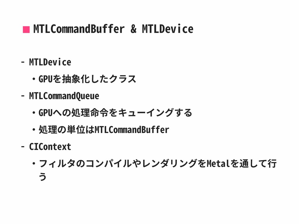 MTLCommandBuffer & MTLDevice - MTLDevice ‧GPUを抽...