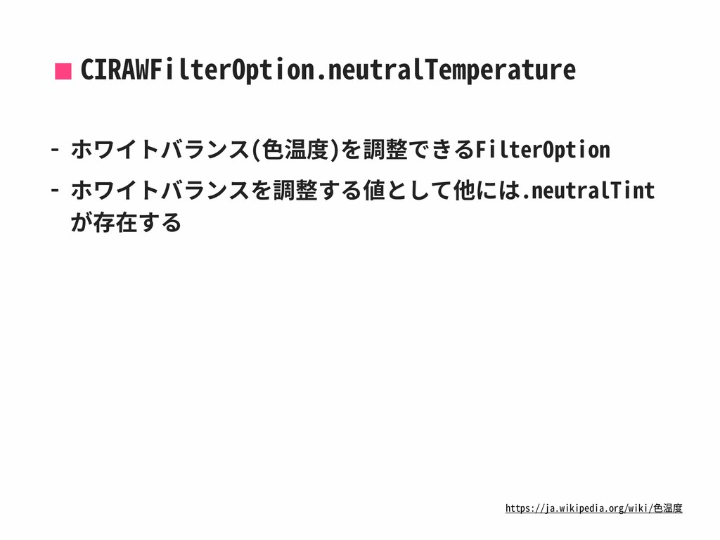 CIRAWFilterOption.neutralTemperature - ホワイトバランス...