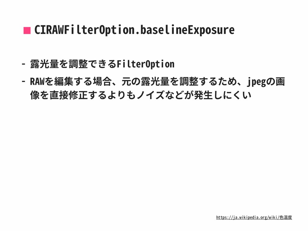CIRAWFilterOption.baselineExposure - 露光量を調整できるF...