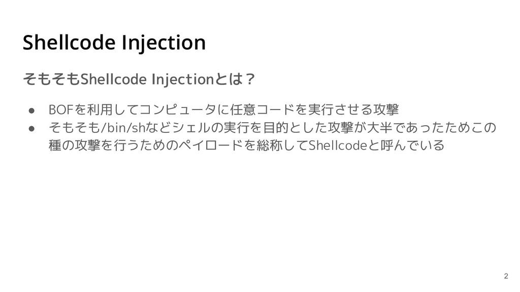 Shellcode Injection ● BOFを利用してコンピュータに任意コードを実行させ...