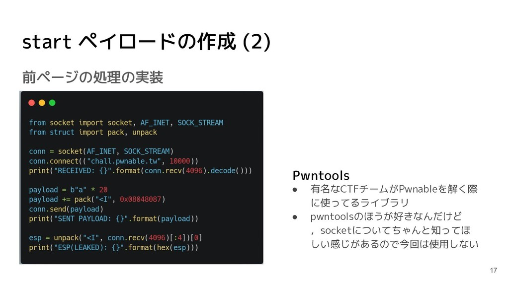 start ペイロードの作成 (2) 前ページの処理の実装 17 Pwntools ● 有名な...