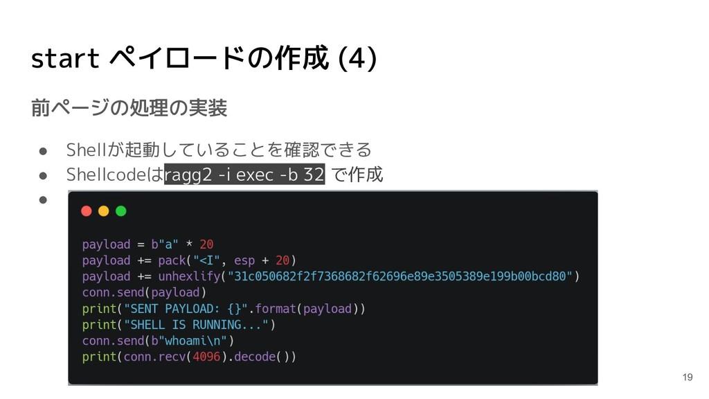 start ペイロードの作成 (4) 前ページの処理の実装 ● Shellが起動していることを...
