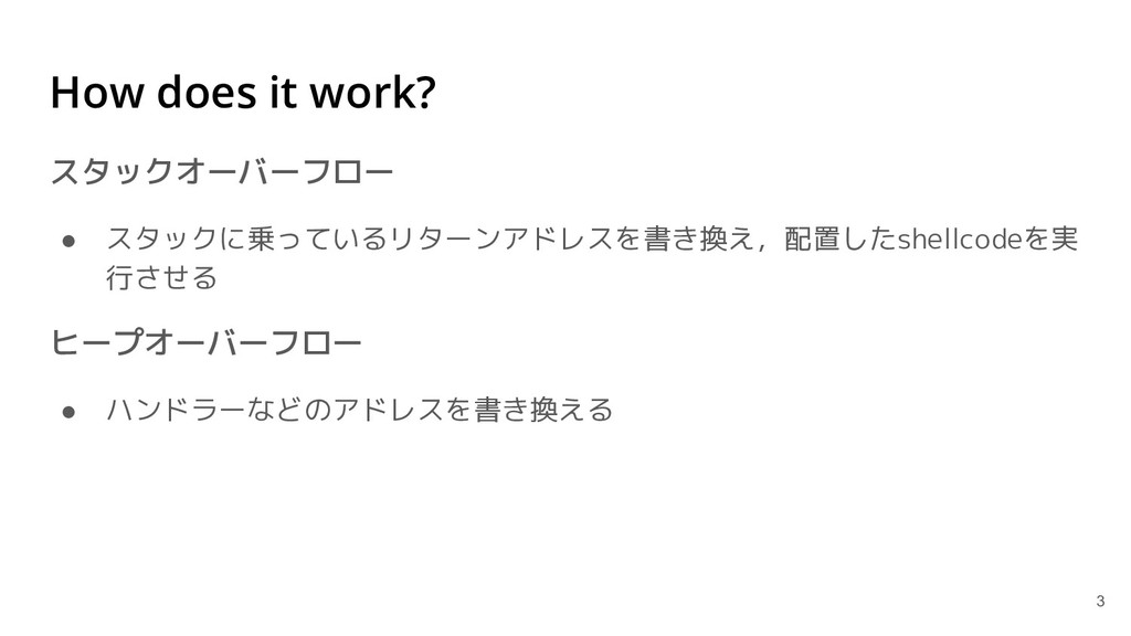 How does it work? スタックオーバーフロー ● スタックに乗っているリターンア...