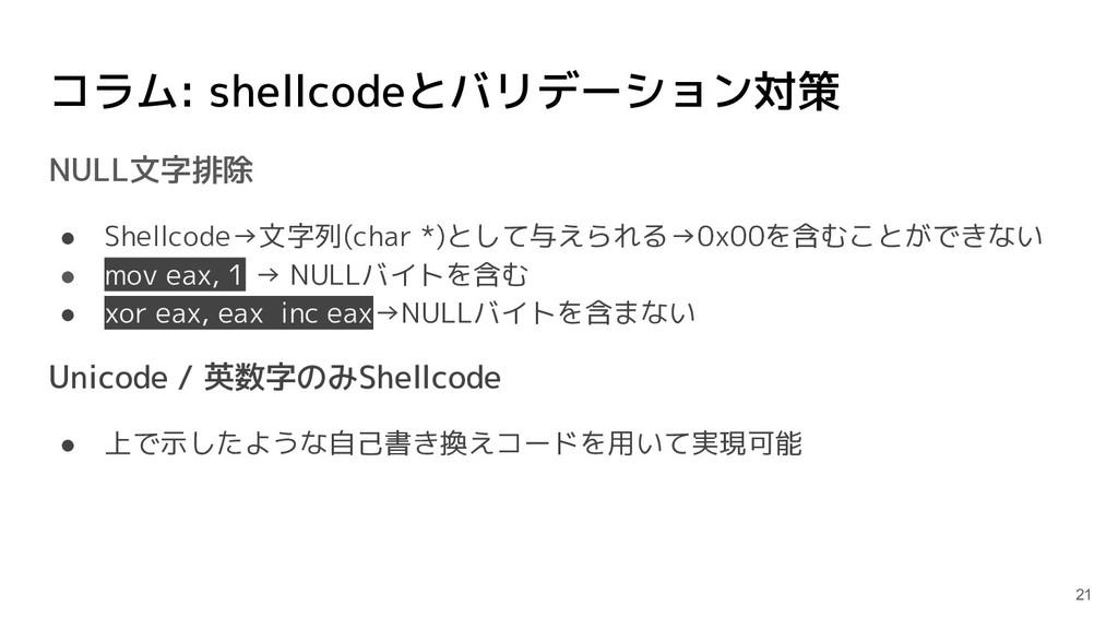 コラム: shellcodeとバリデーション対策 NULL文字排除 ● Shellcode→文...