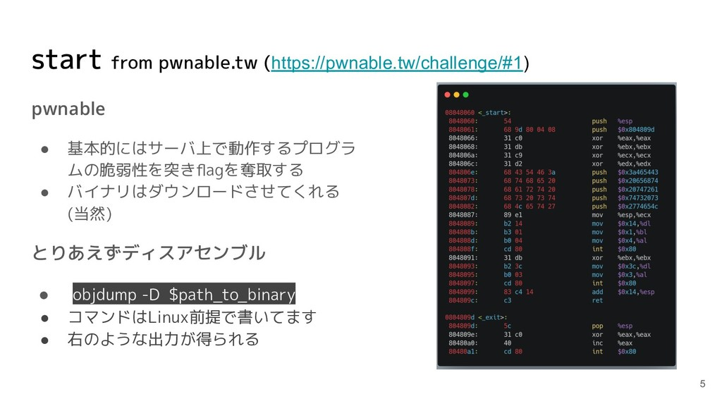 start from pwnable.tw (https://pwnable.tw/chall...