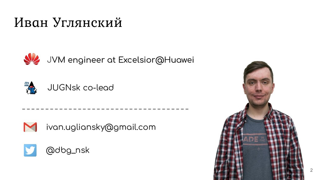Иван Углянский 2 JVM engineer at Excelsior@Huaw...