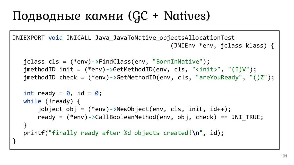 Подводные камни (GC + Natives) 101 JNIEXPORT vo...