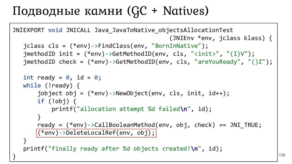 Подводные камни (GC + Natives) JNIEXPORT void J...