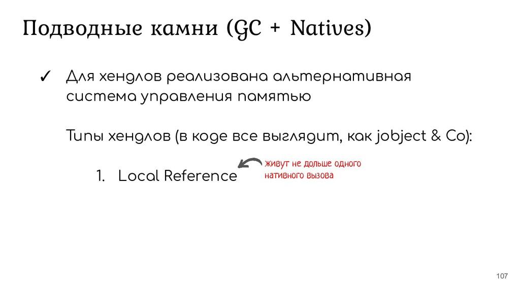 Подводные камни (GC + Natives) 107 ✓ Для хендло...