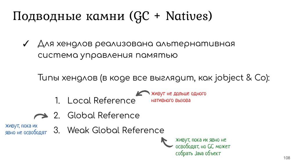 Подводные камни (GC + Natives) 108 ✓ Для хендло...