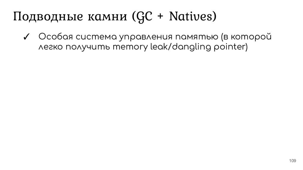 Подводные камни (GC + Natives) 109 ✓ Особая сис...