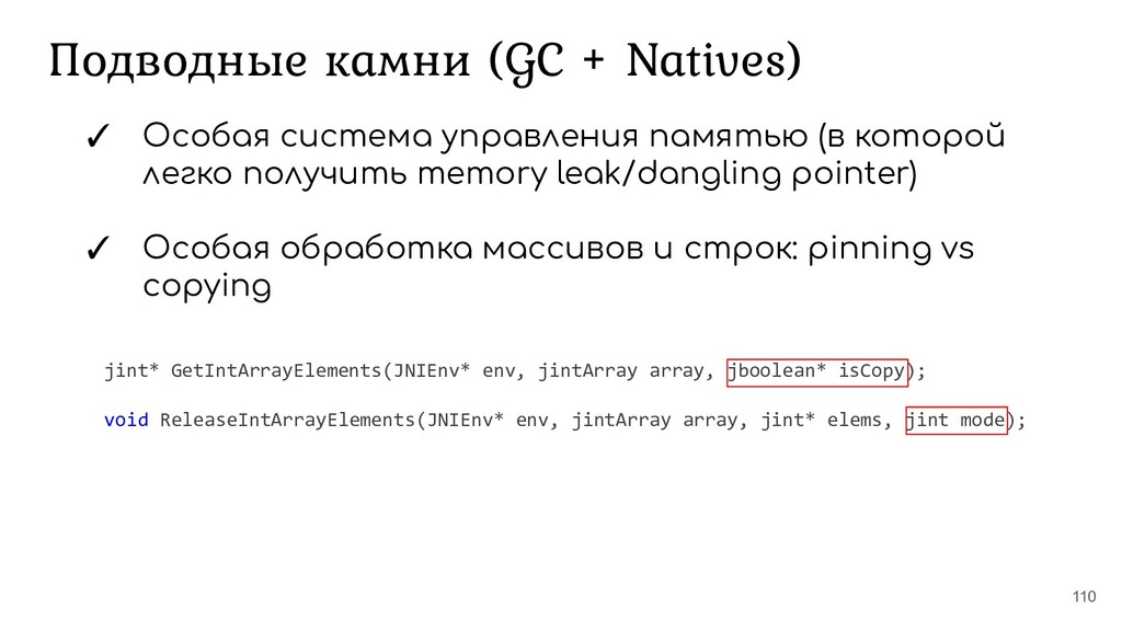 Подводные камни (GC + Natives) 110 ✓ Особая сис...