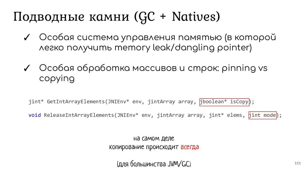 Подводные камни (GC + Natives) 111 ✓ Особая сис...