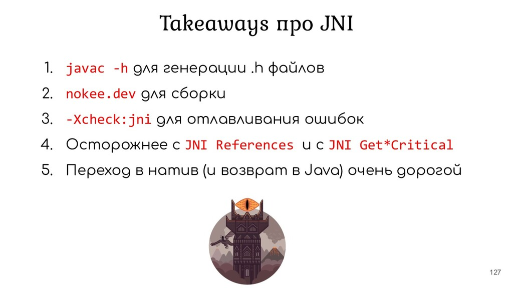 1. javac -h для генерации .h файлов 2. nokee.de...