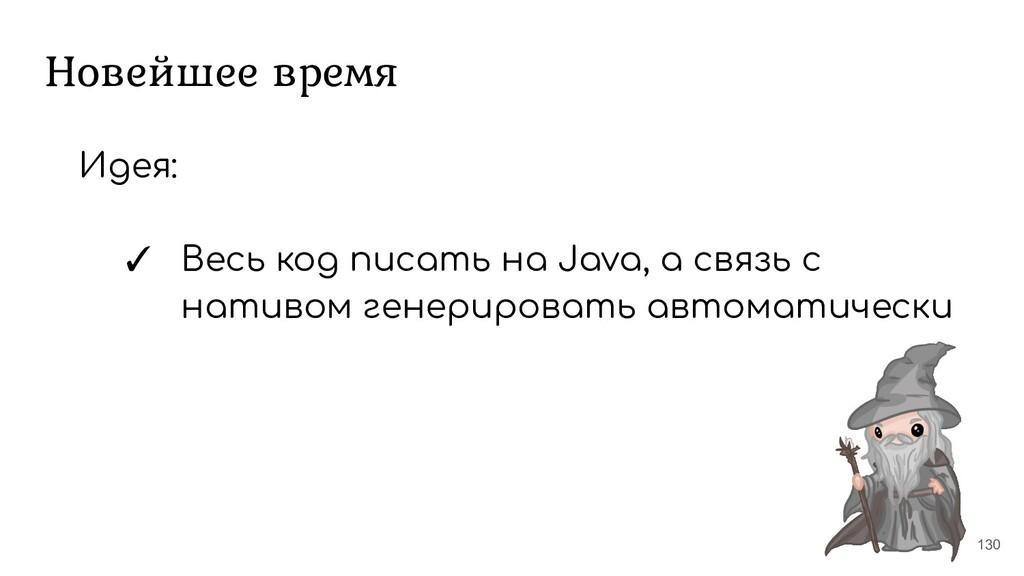 Идея: ✓ Весь код писать на Java, а связь с нати...