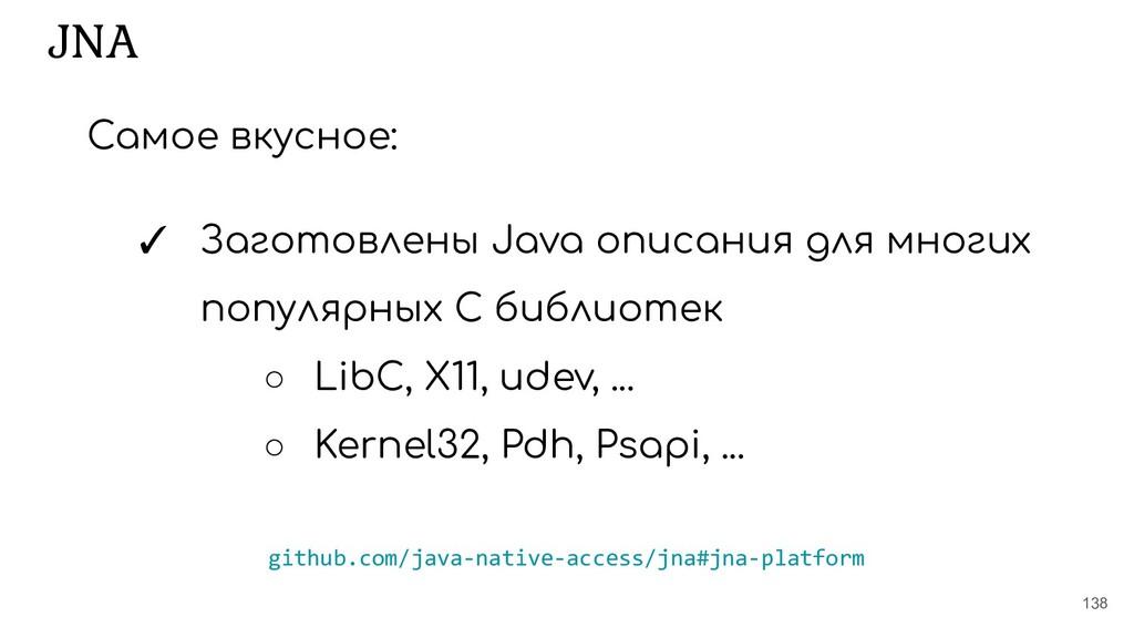 138 JNA Самое вкусное: ✓ Заготовлены Java описа...