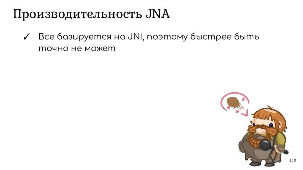 Производительность JNA 146 ✓ Все базируется на ...
