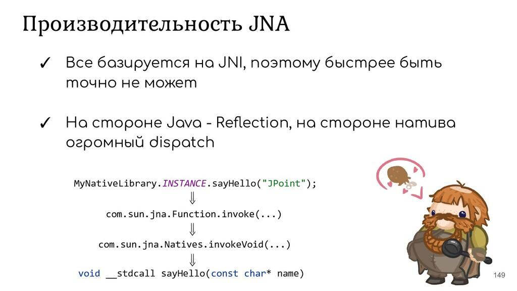 Производительность JNA 149 ✓ Все базируется на ...