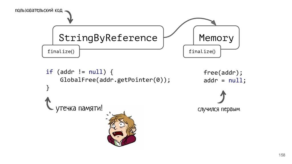 158 StringByReference Memory finalize() finaliz...