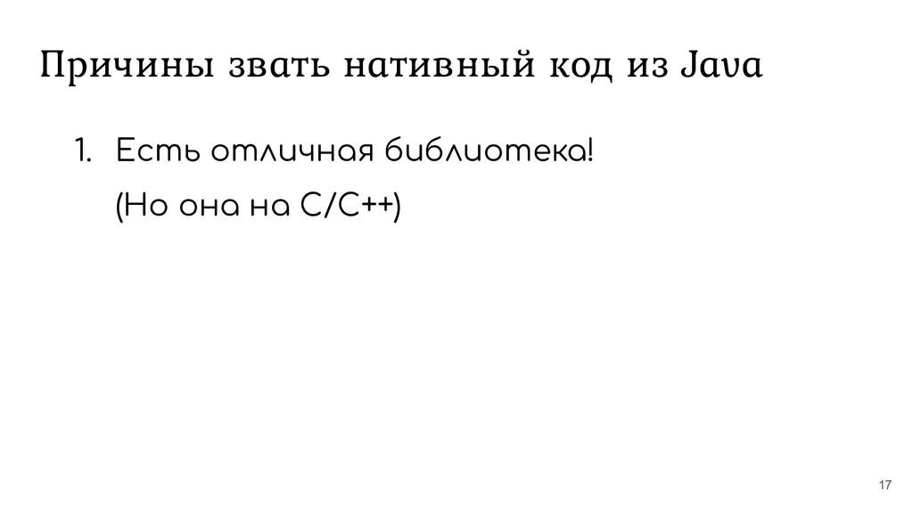 Причины звать нативный код из Java 17 1. Есть о...
