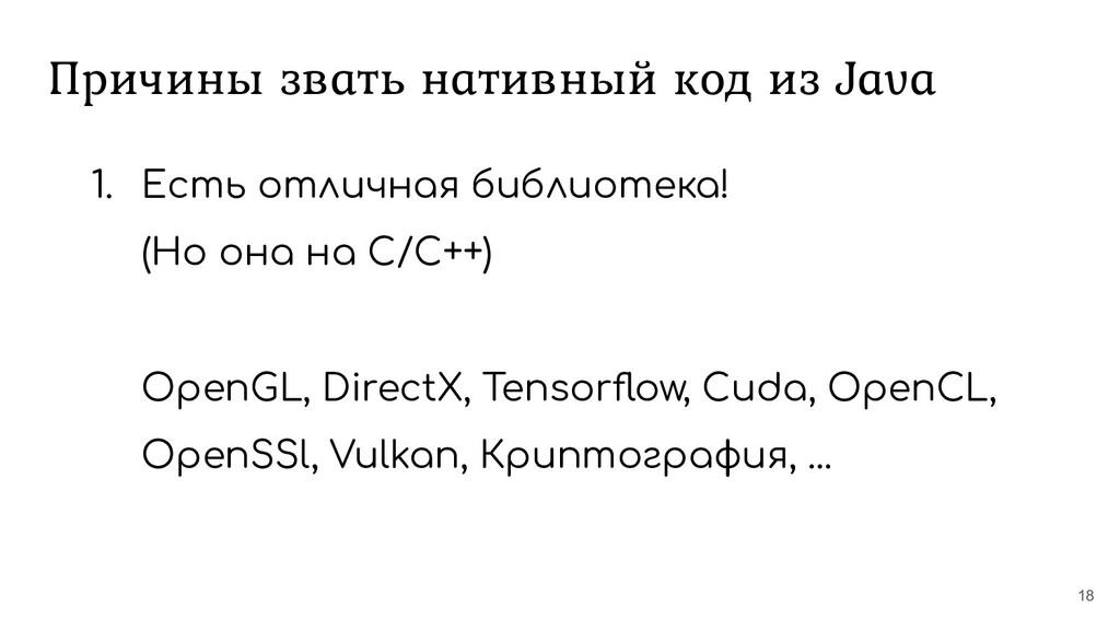 Причины звать нативный код из Java 18 1. Есть о...