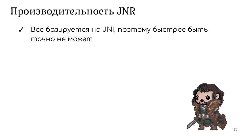 Производительность JNR 179 ✓ Все базируется на ...