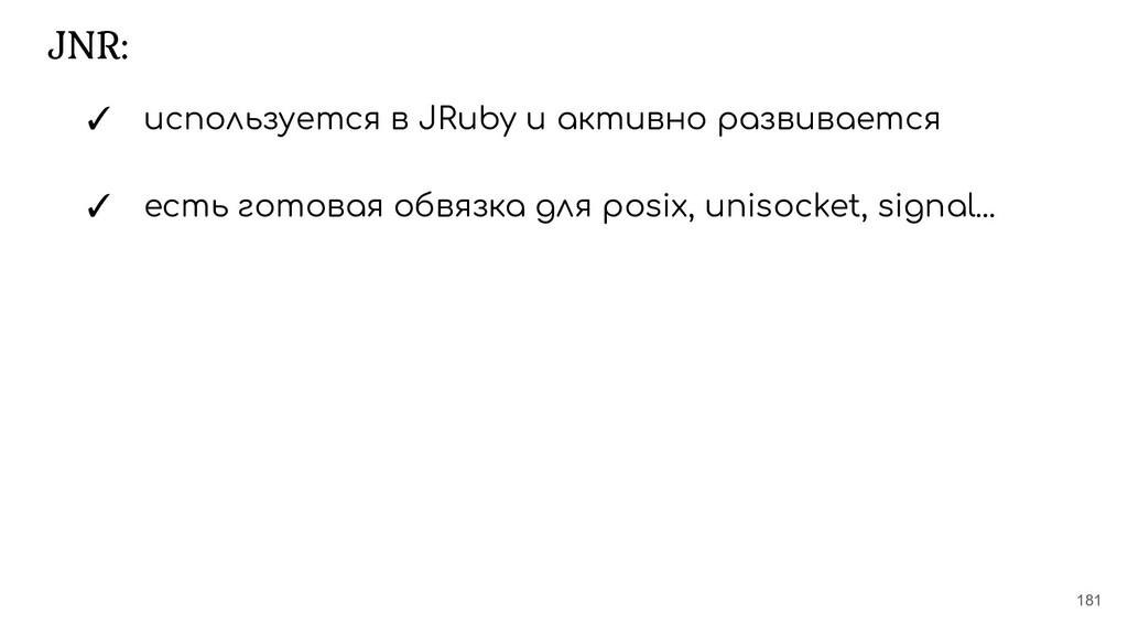 181 JNR: ✓ используется в JRuby и активно разви...