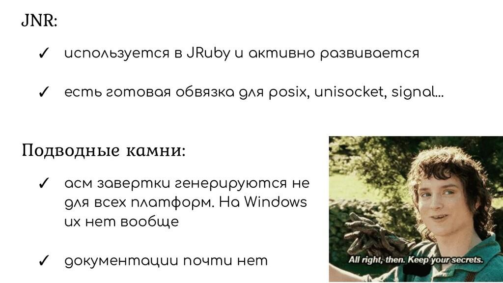 ✓ используется в JRuby и активно развивается ✓ ...