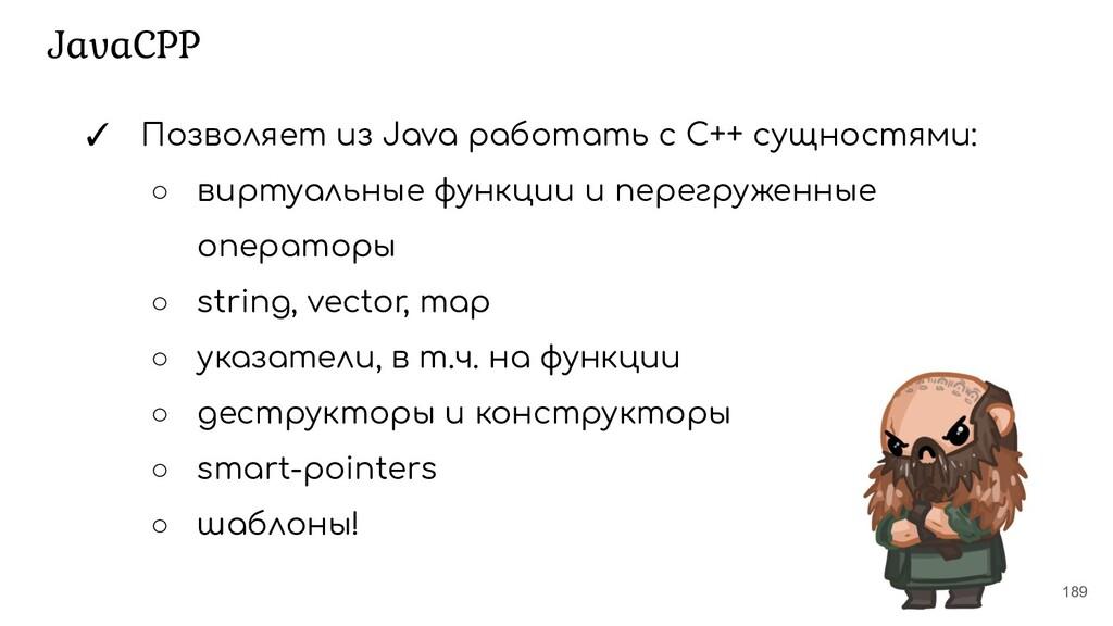 189 JavaCPP ✓ Позволяет из Java работать с C++ ...