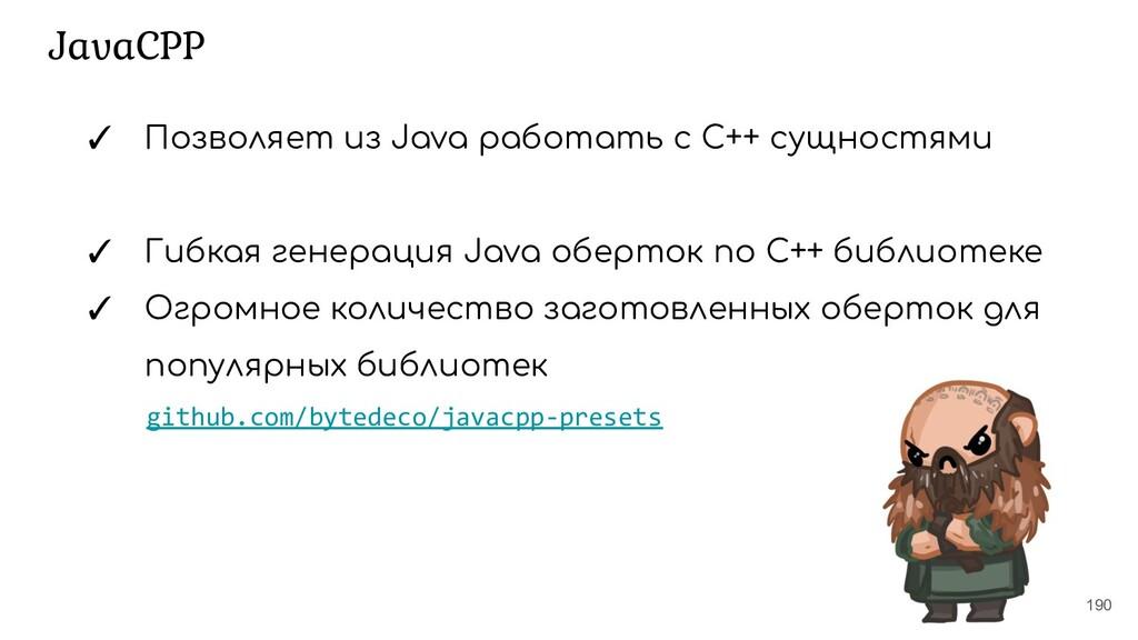 190 JavaCPP ✓ Позволяет из Java работать с C++ ...