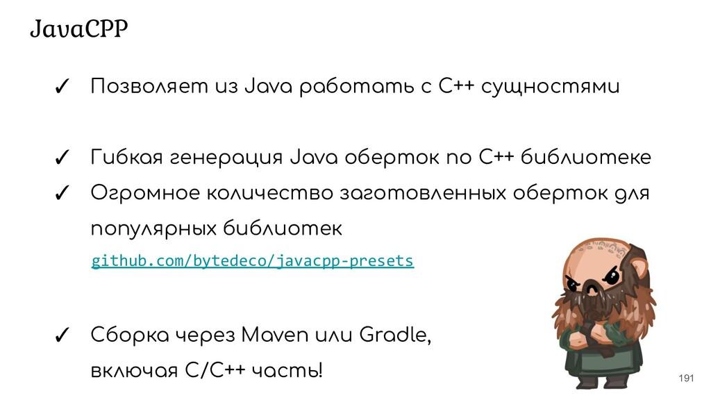 191 JavaCPP ✓ Позволяет из Java работать с C++ ...