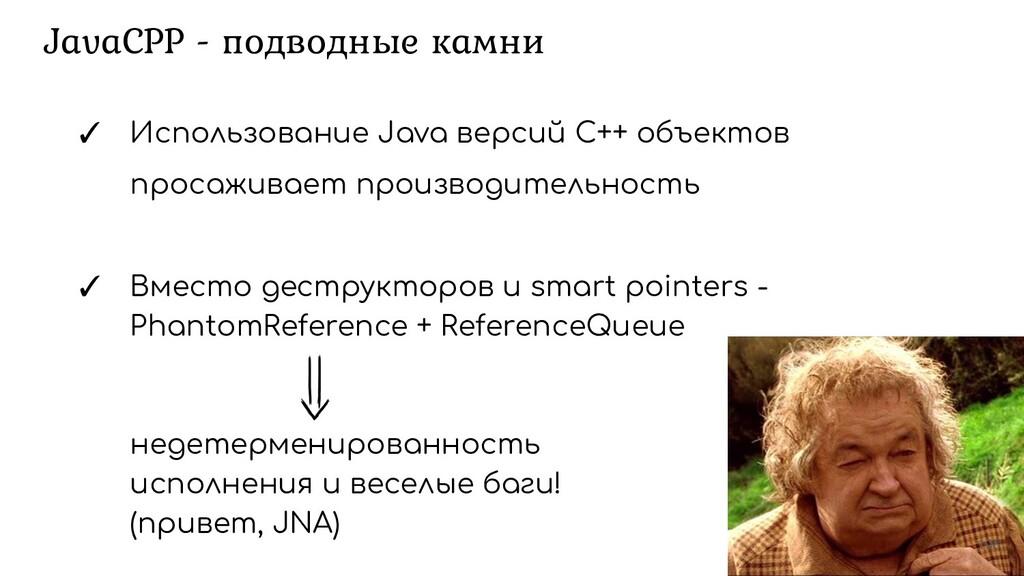 JavaCPP - подводные камни ✓ Использование Java ...