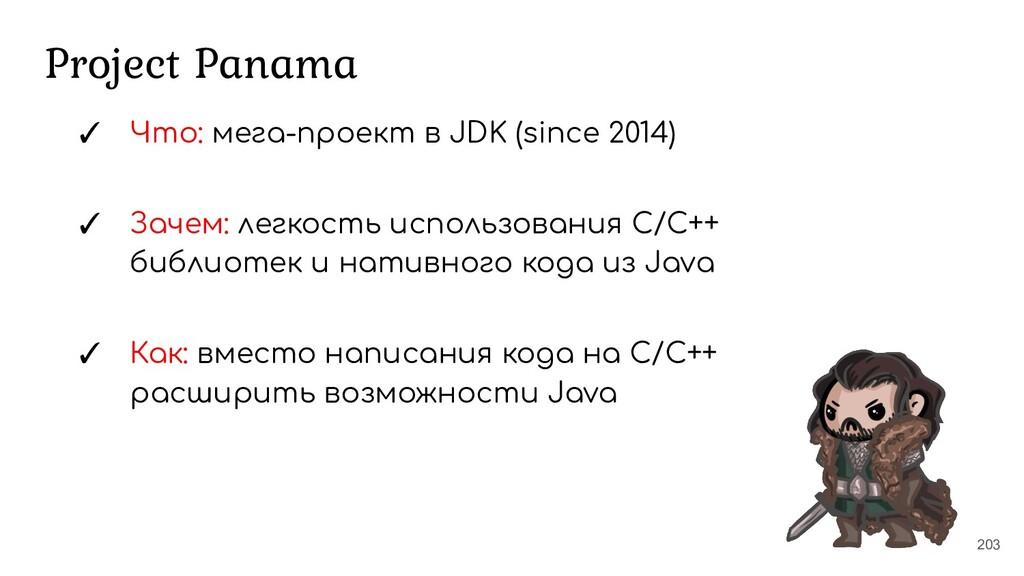 203 Project Panama ✓ Что: мега-проект в JDK (si...