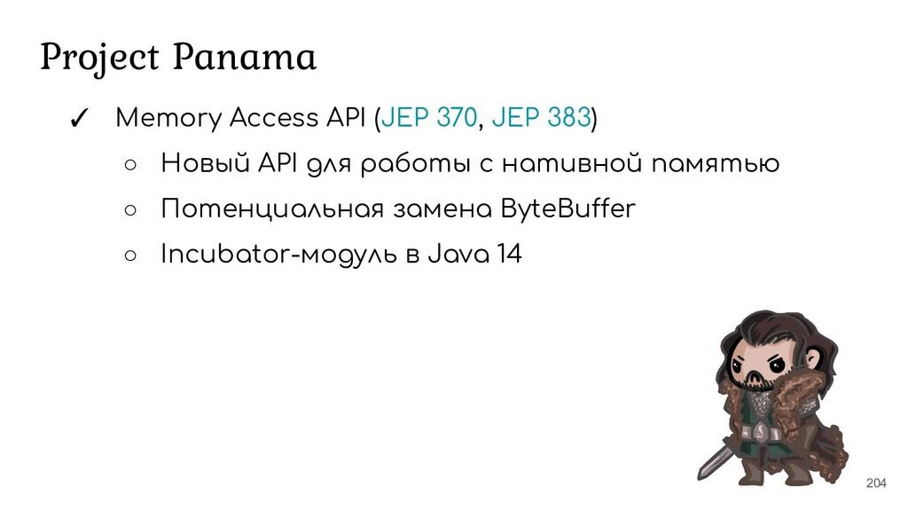 204 Project Panama ✓ Memory Access API (JEP 370...