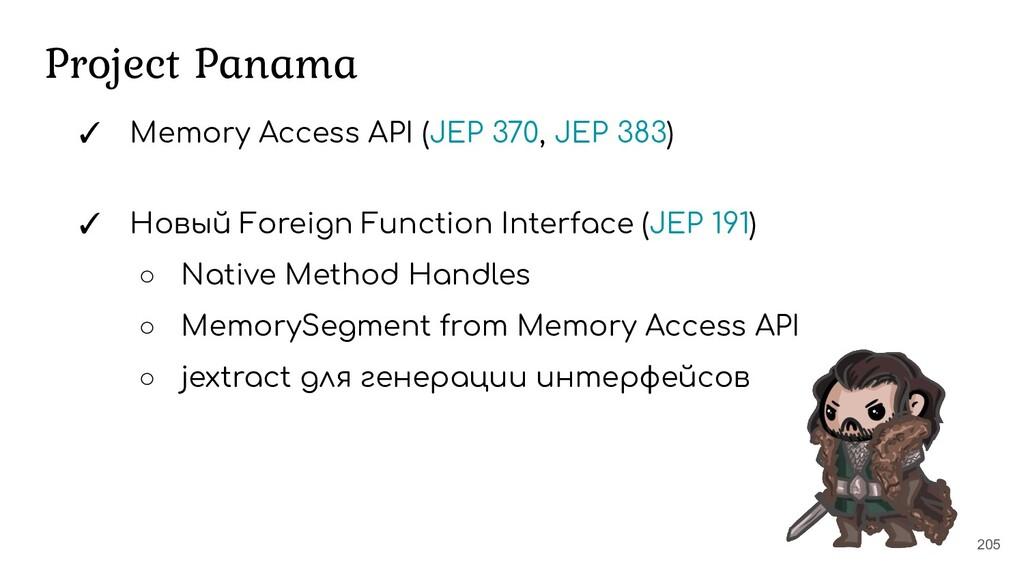 205 Project Panama ✓ Memory Access API (JEP 370...