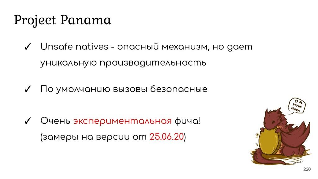 220 Project Panama ✓ Unsafe natives - опасный м...