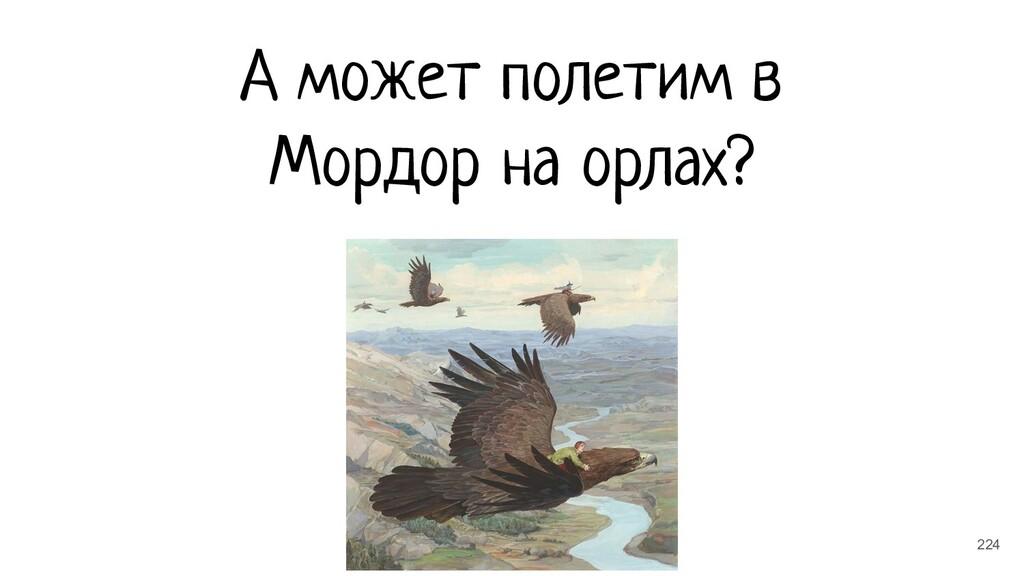 А может полетим в Мордор на орлах? 224