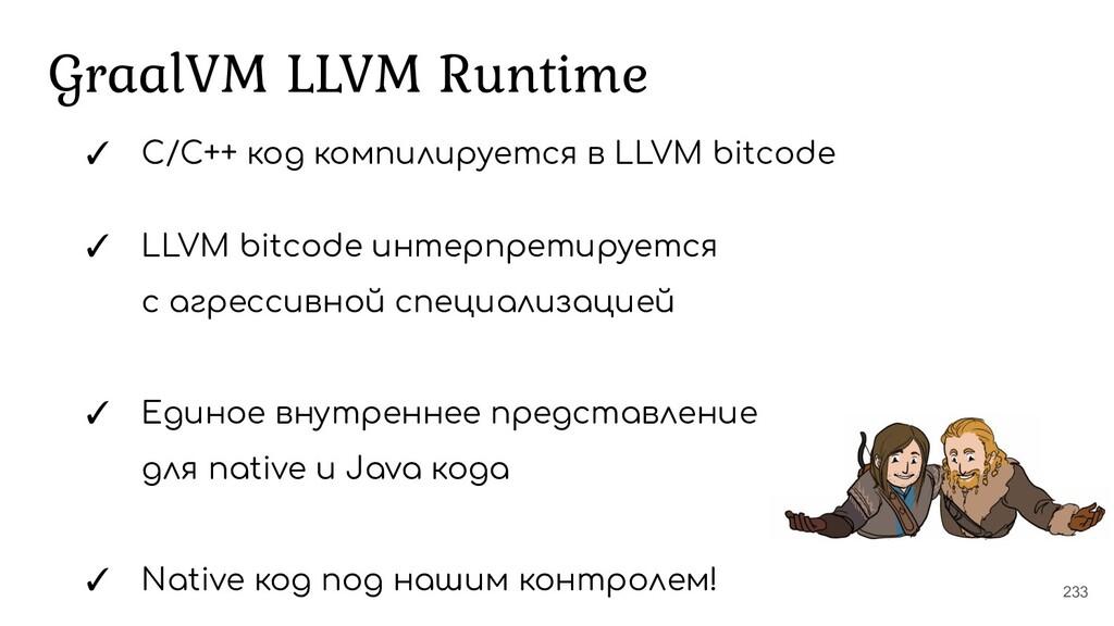 GraalVM LLVM Runtime ✓ C/C++ код компилируется ...