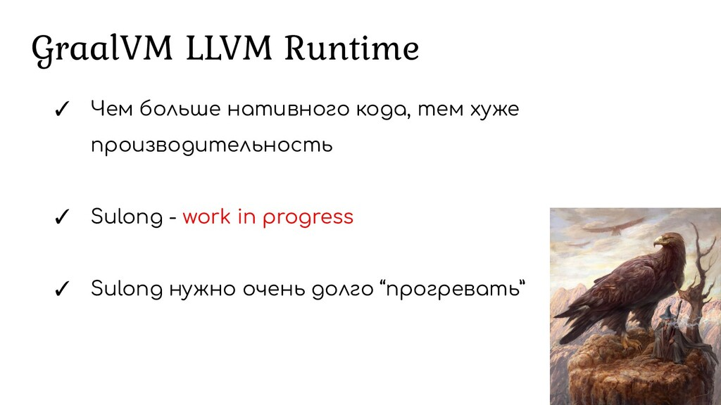 241 GraalVM LLVM Runtime ✓ Чем больше нативного...