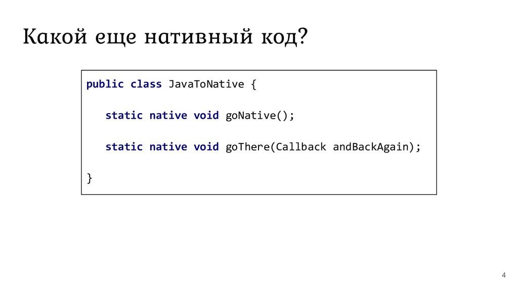 Какой еще нативный код? 4 public class JavaToNa...
