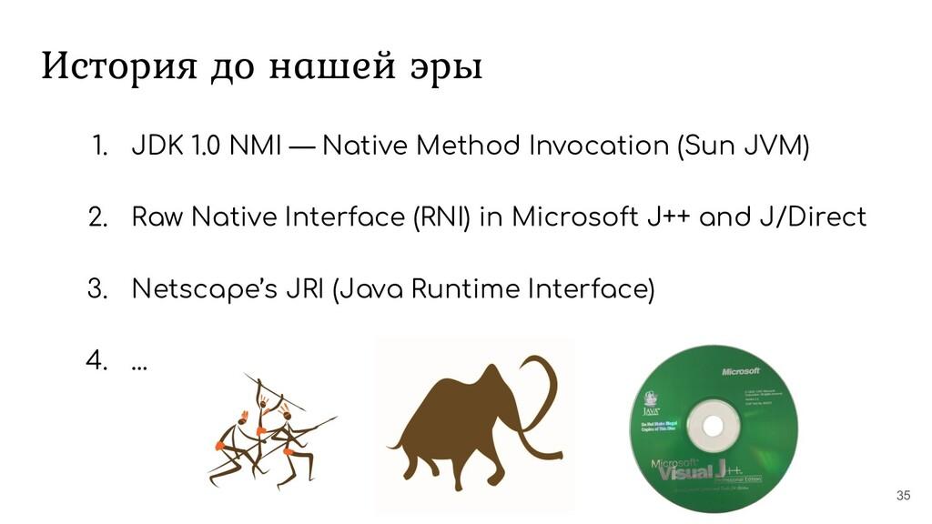 1. JDK 1.0 NMI — Native Method Invocation (Sun ...