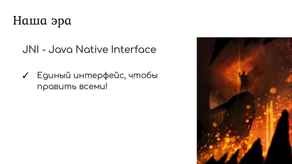Наша эра 37 JNI - Java Native Interface ✓ Едины...