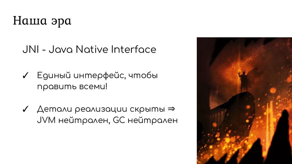Наша эра 38 JNI - Java Native Interface ✓ Едины...