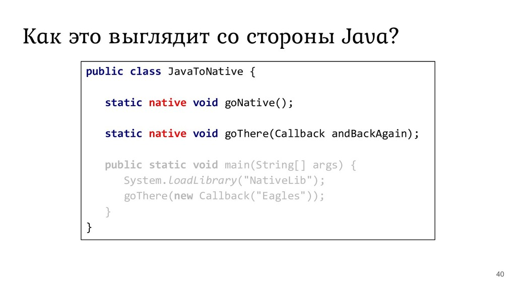 Как это выглядит со стороны Java? 40 public cla...