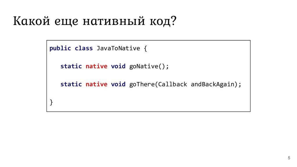 Какой еще нативный код? 5 public class JavaToNa...