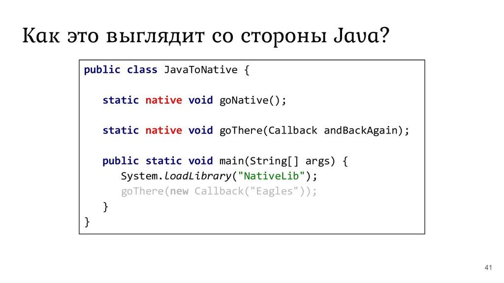 Как это выглядит со стороны Java? 41 public cla...