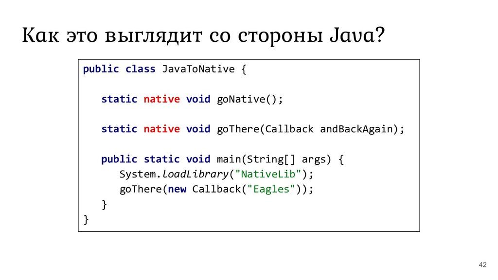 Как это выглядит со стороны Java? 42 public cla...