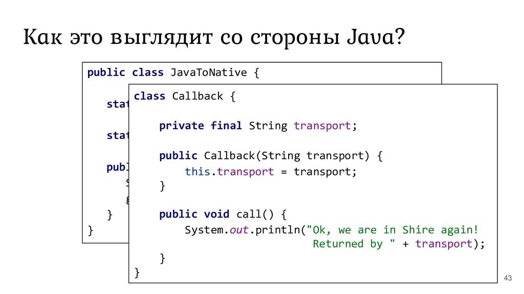 Как это выглядит со стороны Java? 43 public cla...